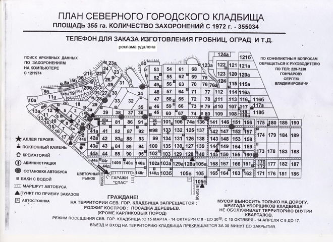 в Ростове-на-Дону,